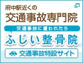 東京府中にあるふじい整骨院の交通事故特設サイト
